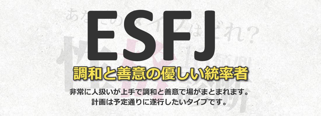 ESFJ型の性格は、非常に人扱いが上手で調和と善意で場がまとまれます。計画は予定通りに遂行したいタイプです。
