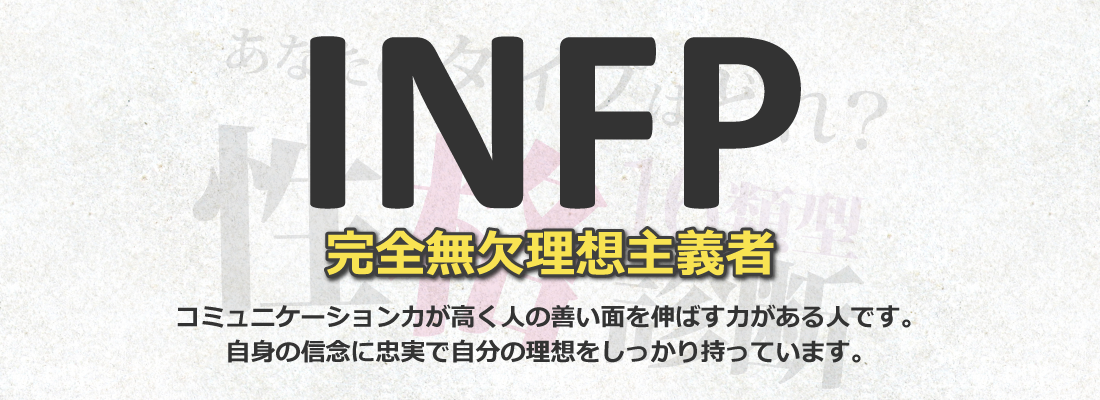 INFP型の性格