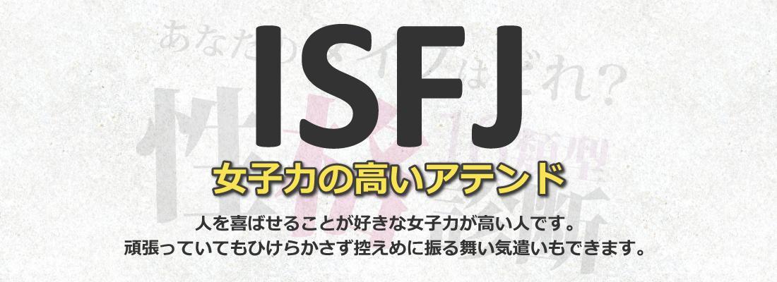 ISFJ型の性格は、人を喜ばせることが好きな女子力が高い人です。頑張っていてもひけらかさず控えめに振る舞い気遣いもできます。